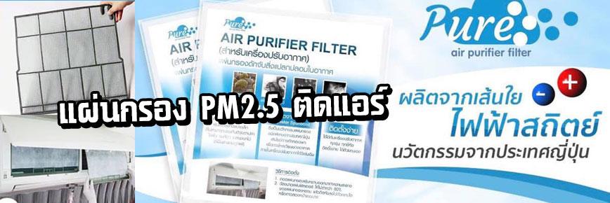 แผ่นกรองอากาศ PM2.5 ติดหน้าเครื่องแอร์