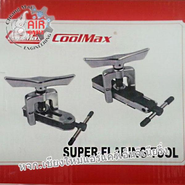 ชุดบานแฟร์ แป๊บ ท่อ ยี่ห้อ Coolmax