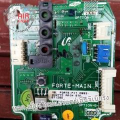 แผงวงจรแอร์ Forte-Main PJT D893-04277C