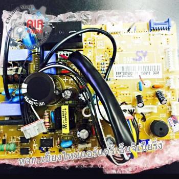 แผงวงจรแอร์ LG เลข EBR73079901 แผง PCB