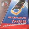 คลิปแอมป์มิเตอร์ ใช้วัดกระแสไฟฟ้า 226F พร้อมกระเป๋าใส่