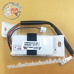 ตัวรับสัญญาณแอลจี S10/S13-SBB6MN รหัส EBR65245001