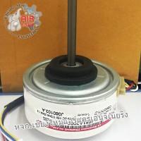 มอเตอร์แฟนคอลย์ LG C13H รหัส 4681A20091P
