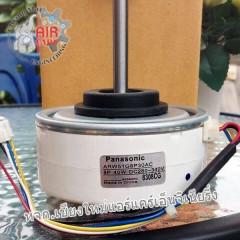 มอเตอร์แอร์บ้าน พานาโซนิค 40. Watt 8P
