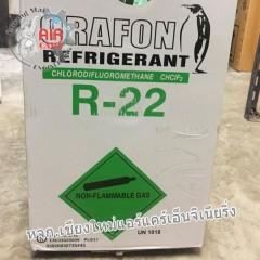 น้ำยาแอร์ Orafon ประเภท R-22 ขนาด 13.6 กิโลกรัม