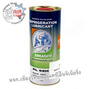 น้ำมันคอมเพรสเซอร์ ยี่ห้อ EMKARATE สำหรับหล่อลื่น
