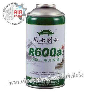 น้ำยาแอร์ R600a แบบกระป๋อง 200g น้ำยาแอร์เติมตู้เย็นตู้แช่