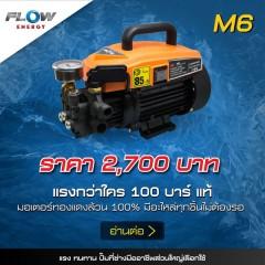 ปั๊มแรงดันสูง Flow Energy ใช้ล้างแอร์บ้านได้ ล้างรถก็ยังได้ แรงดันเต็ม