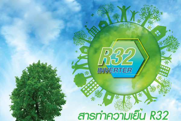 ลดโลกร้อน ด้วยน้ำยาแอร์ R32 ทางเลือกใหม่ สำหรับคนรักษ์สิ่งแวดล้อม