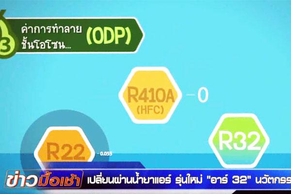 ความแตกต่างระหว่างน้ำยาแอร์แบบ R22, R410a และ R32