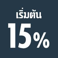 ส่วนแบ่งการขายเริ่มต้น 15%