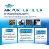 แผ่นกรองอากาศ PM2.5 สำหรับติดหน้าเครื่องแอร์ ดักจับสิ่งสกปรกในอากาศ