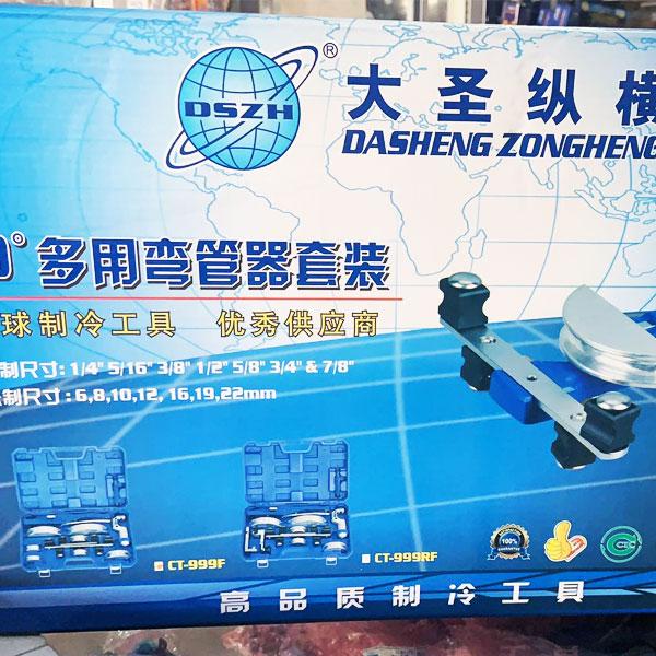 ชุดบานแฟร์กล่อง DSZH รุ่น CT-999F บานท่อได้ถึงขนาด 7/8 หุน