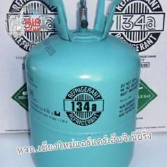 ขายน้ำยาแอร์ R134A ถังฟ้า น้ำหนัก 13.6Kg