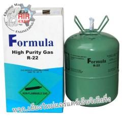 น้ำยาแอร์ R-22 ยี่ห้อ Fromula 13.6 Kg