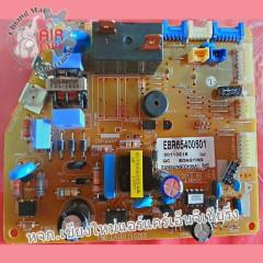 แผงวงจร เมนบอร์ดแอร์ LG รุ่น EBR65400601