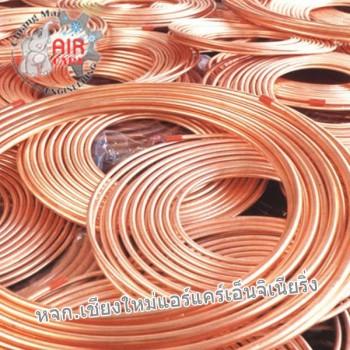 ท่อทองแดง ชนิดม้วน-กลม ยี่ห้อ ASTM แบบบาง หลายขนาด