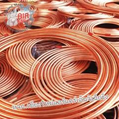 ท่อทองแดง ชนิดม้วน-กลม ยี่ห้อ ASTM แบบหนา หลายขนาด