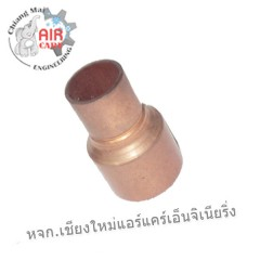 ข้อลดท่อทองแดง หลายขนาด (หุน)
