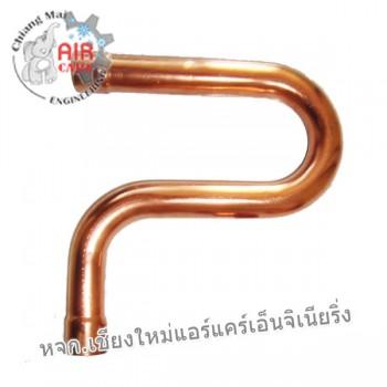 ข้อต่อท่อทองแดง แบบ P-Trap พีแทรปทองแดง หลายขนาด