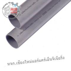 ท่อ PVC สีเทา ยาว 4 เมตร ขนาด 3/8 หุน