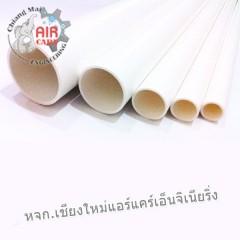 ท่อ PVC สีขาว ยาว 4 เมตร ขนาด 3/8 หุน