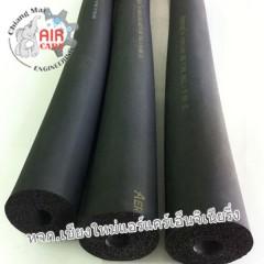 ฉนวนยางหุ้มท่อแอร์ ยาว 1.83 เมตร ยี่ห้อ aeroflex หนา 3/4 นิ้ว