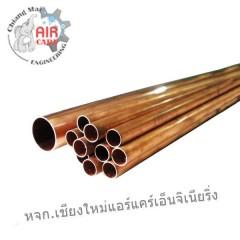 ท่อทองแดง ชนิดเส้นตรง Type L หลายขนาด