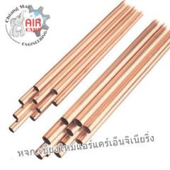 ท่อทองแดง ชนิดเส้นตรง Type M หลายขนาด