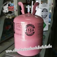 น้ำยาแอร์ R410a ยี่ห้อ SP แบบถัง