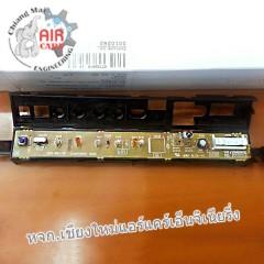 แผงตัวรับสัญญาณ แอร์โตชิบา (Toshiba) รุ่น 43T69416