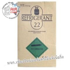 น้ำยาแอร์ R-22 แบบฉลากเขียว Refrigerant ขนาด 13.6 Kg