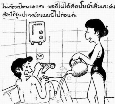 เครื่องทำน้ำอุ่นไม่ยอมร้อน สาเหตุอาจเกิดจากแรงดันน้ำ